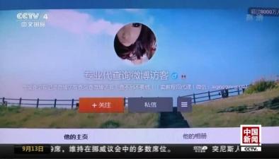 雲南:微博 朋友圈可以查訪客?不要被騙!
