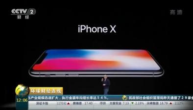 """蘋果手機新品發布 3D人臉識別技術開啟""""刷臉""""時代?"""