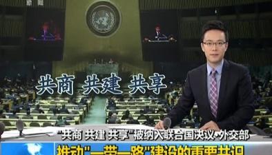 """中方提""""共商共建共享""""原則被納入聯合國決議:外交部中國聲音成國際社會共識"""