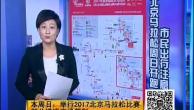 本周日:舉行2017北京馬拉松比賽 部分道路交通管制