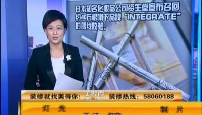 """日本知名化粧品公司資生堂宣布召回約40萬根旗下品牌""""INTEGRATE""""的眼線膠筆"""