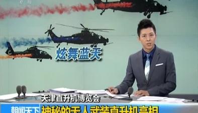 天津直升機博覽會:神秘的無人武裝直升機亮相