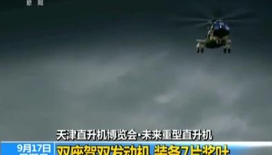天津直升機博覽會:未來重型直升機模型亮相