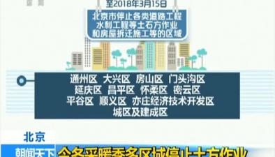 北京:今冬採暖季多區域停止土方作業