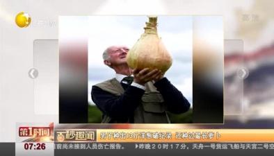 男子種出13斤洋蔥破紀錄 還種過最長蘿卜