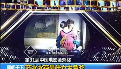 第31屆中國電影金雞獎:范冰冰獲最佳女主角獎