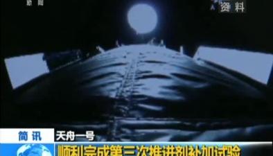 天舟一號:順利完成第三次推進劑補加試驗