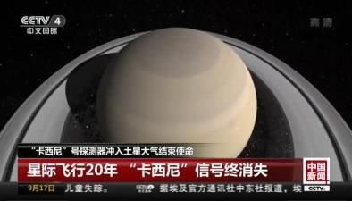 """""""卡西尼""""號探測器衝入土星大氣結束使命:星際飛行20年 """"卡西尼""""信號終消失"""