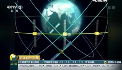 北鬥三號全球定位係統啟動建設