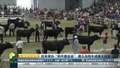 """日本舉辦""""和牛奧運會"""" 鹿兒島和牛成最大贏家"""