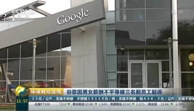 谷歌因男女薪酬不平等被三名前員工起訴
