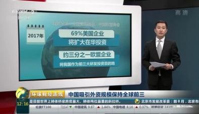 中國吸引外資規模保持全球前三