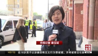 記者觀察:英國啟用最高級別反恐措施 成效尚未可知