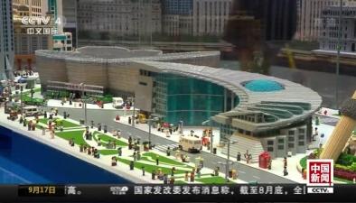 """上海:3000多兒童用積木搭建巨幅""""中國地圖"""""""
