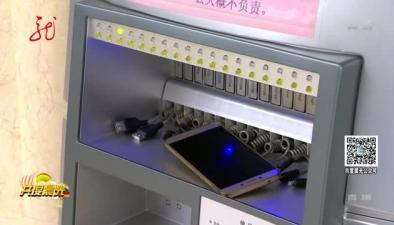 哈爾濱:共享充電寶 現身地鐵站