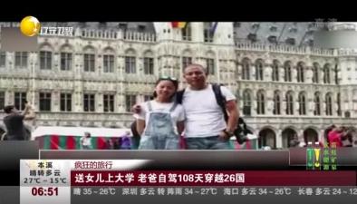 瘋狂的旅行:送女兒上大學 老爸自駕108天穿越26國
