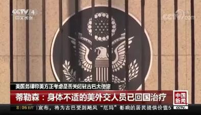 美國務卿稱美方正考慮是否關閉駐古巴大使館
