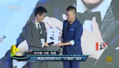 """秦俊傑用電影傳達""""不酒駕""""理念"""