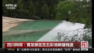 四川阿壩:黃龍景區在五彩池新建棧道