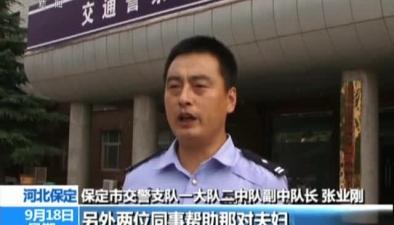 河北:幼兒昏迷 交警緊急救助