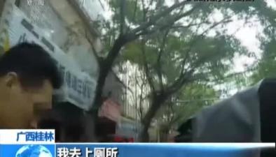 廣西桂林:男子藏毒遇檢查 當場連袋吞毒品