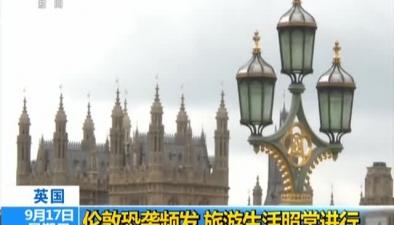 英國:倫敦恐襲頻發 旅遊生活照常進行
