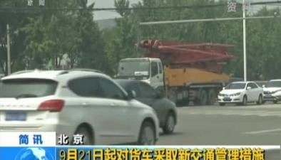 北京:9月21日起對貨車採取新交通管理措施