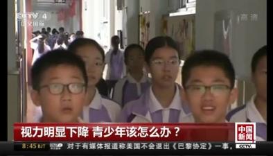 視力明顯下降 青少年該怎麼辦?