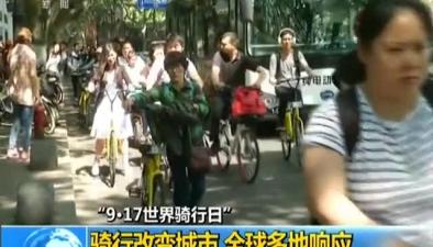 """""""917世界騎行日"""":騎行改變城市 全球多地響應"""