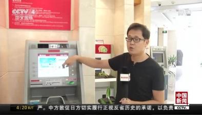 青島:刷臉取款已成真 記者實地探訪