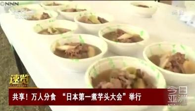 """共享!萬人分食""""日本第一煮芋頭大會""""舉行"""