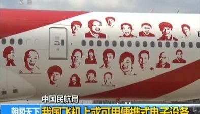 中國民航局:我國飛機上或可用便攜式電子設備