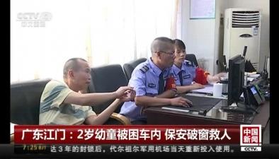 廣東江門:2歲幼童被困車內 保安破窗救人