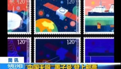 """""""中國天眼""""""""墨子號""""登上郵票"""