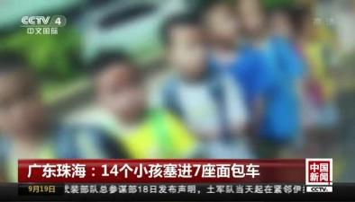 廣東珠海:14個小孩塞進7座面包車