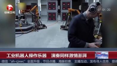 工業機器人操作樂器 演奏同樣激情澎湃