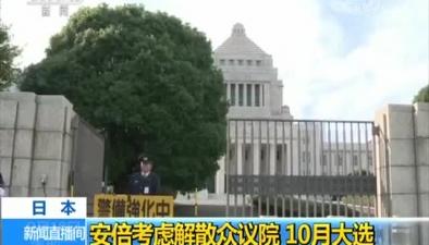 日本:安倍考慮解散眾議院 10月大選