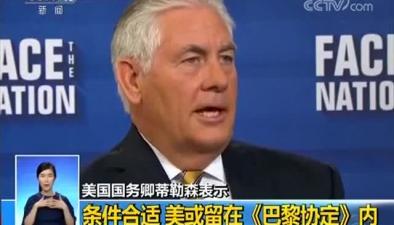 美國國務卿蒂勒森表示:條件合適 美或留在《巴黎協定》