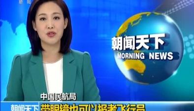 中國民航局:戴眼鏡也可以報考飛行員