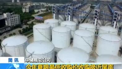 中儲糧總公司:今年夏糧最低收購價收購接近尾聲