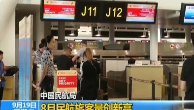 中國民航局:8月民航旅客量創新高