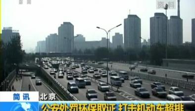 北京:公安處罰環保取證 打擊機動車超排