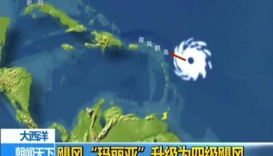 """大西洋:颶風""""瑪麗亞""""升級為四級颶風"""