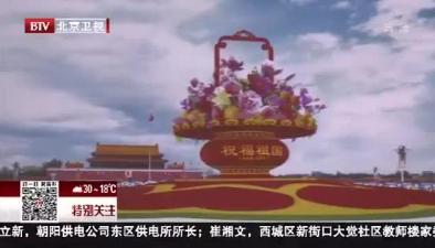天安門廣場花壇進場施工 史上最短工期八天亮相