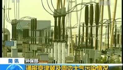 環保部:通報京津冀及周邊大氣污染情況