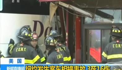 美國:紐約發生客車相撞事故 3死16傷