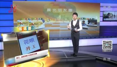 浙江:虛假網購手機套現反被騙