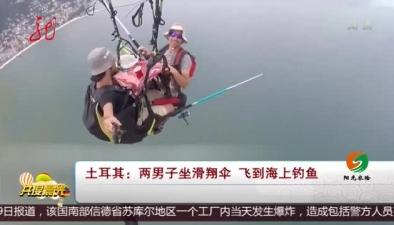 土耳其:兩男子坐滑翔傘 飛到海上釣魚