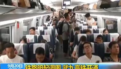 鐵路明起調圖 武九高鐵開通