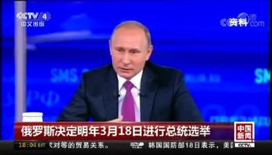 俄羅斯決定明年3月18日進行總統選舉